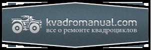Логотип kvadromanual