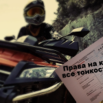 Права на квадроцикл. Билеты.