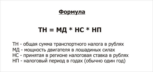 Транспортный налог на квадроцикл. (2)