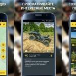Мобильное приложение для квадроциклистов QuadMaps.