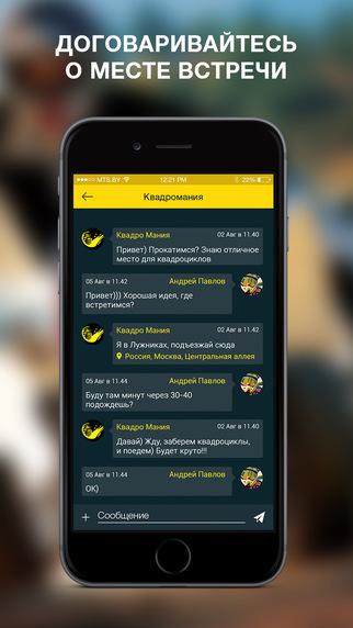 Андроид приложение для квадроциклистов QuadMaps. (2)