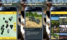 Андроид приложение для квадроциклистов QuadMaps.
