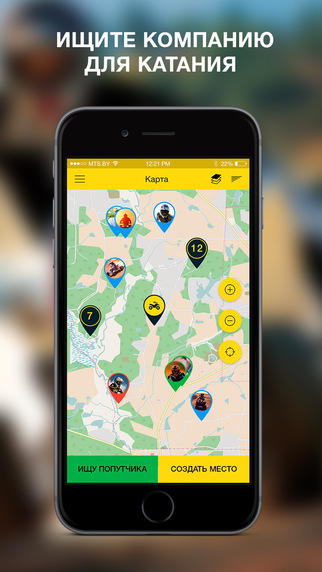 Андроид приложение для квадроциклистов QuadMaps. (3)